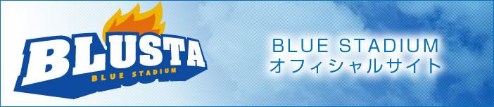 BLUE STADIUM オフィシャルサイト